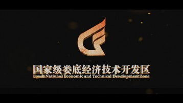 娄底国家经济开发区影视宣传片顺利交片