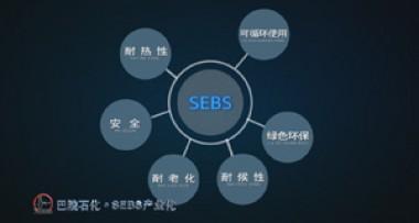 巴陵石化SEBS产品宣传片