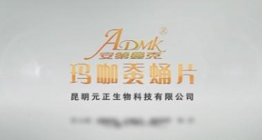 玛咖蚕蛹产品介绍片