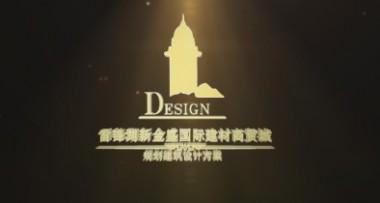 雷锋湖新金盛国际建材商贸城汇报动画