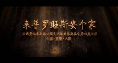 南川大观度假区宣传片