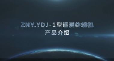 中国电建ZNY.YDJ-1型遥测终端机介绍片