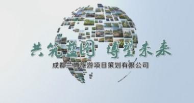 成都兰博旅游项目策划有限公司宣传片