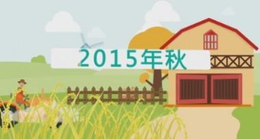 互联网改变中国农业