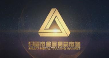 汩罗金属贸易市场三维宣传片