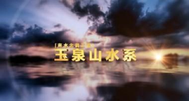 南水北调工程多媒体演示动画