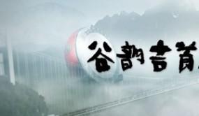 吉首规划弧幕影片-谷韵吉首