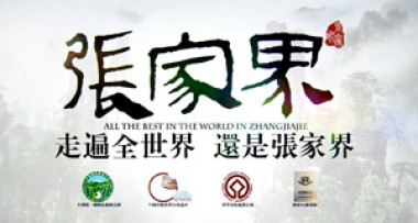 张家界旅游广告片