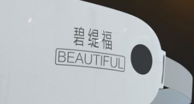 碧提福护眼镜产品演示片
