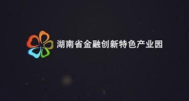 芙蓉区金融产业园宣传片