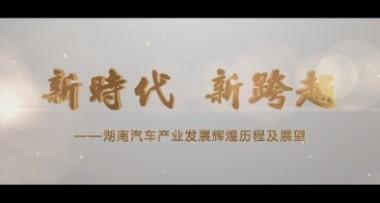 湖南汽车产业园宣传片