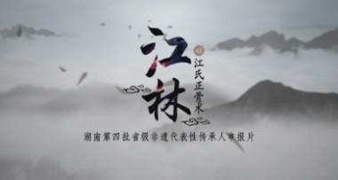 湖南省级非遗代表性传承人申报片-江氏正骨术江林