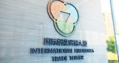 国际烟花贸易大厦三维宣传片